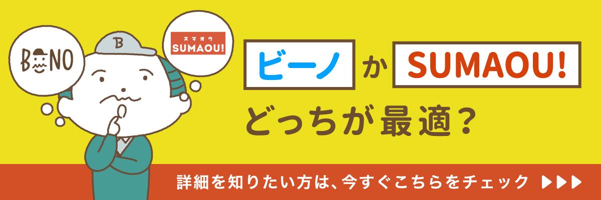 ビーノとSUMAOU!の違い