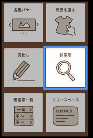 検索窓の表示位置その4