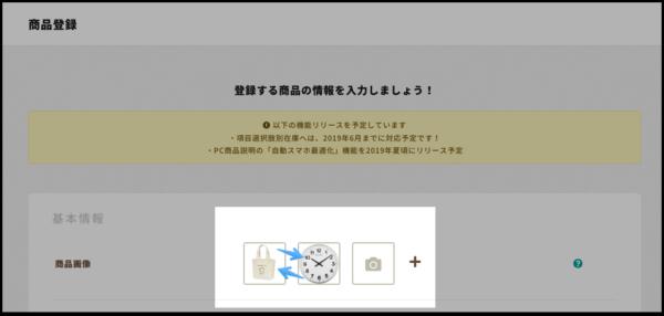 商品登録:画像のドラッグ&ドロップでの並び替えを可能に