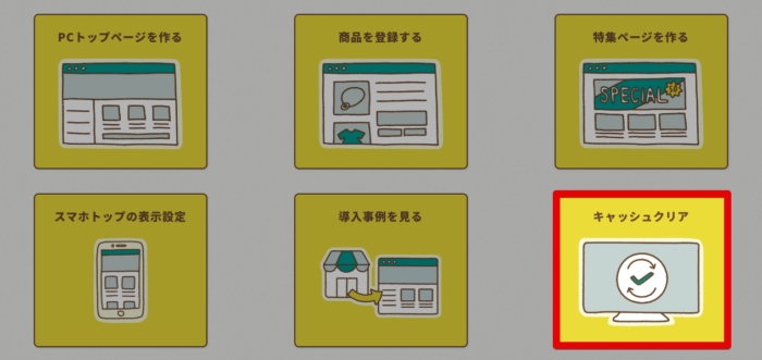 ビーノ管理画面:キャッシュクリアボタン