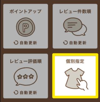 ビーノ管理画面:個別指定ボタン