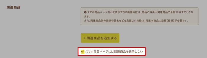 ビーノ:関連商品設定画面