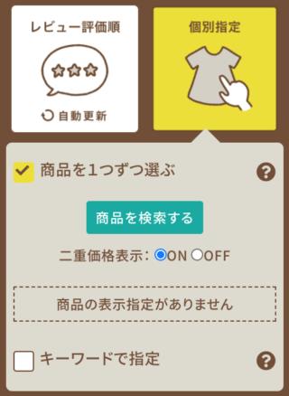 ビーノ:個別指定選択画面