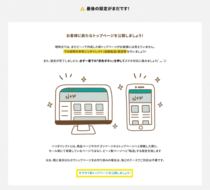 ビーノトップページ公開手順案内画面