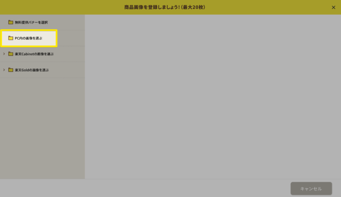 「PC内の画像を選ぶ」選択画面