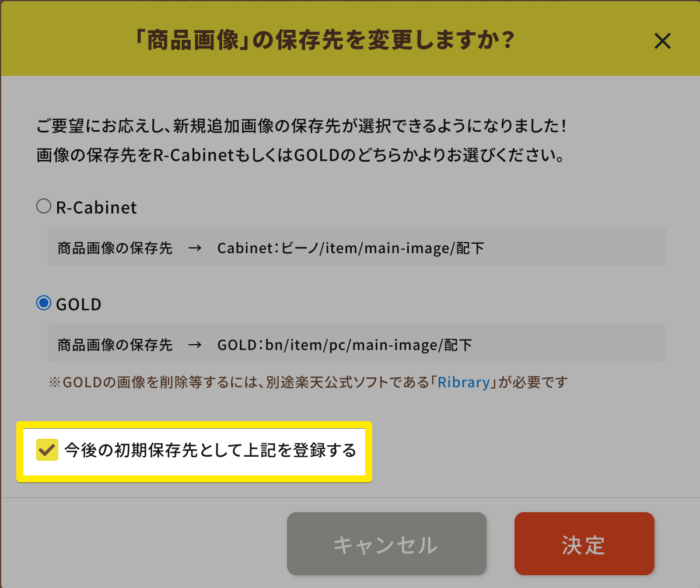 「今後の初期保存先として上記を登録する」設定画面