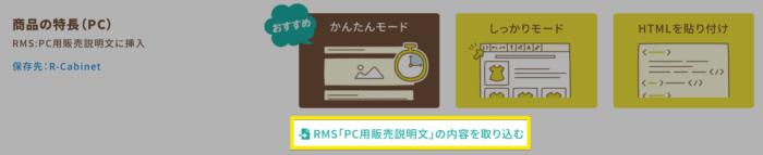 【RMS「PC用販売説明文」の内容を取り込む】ボタン